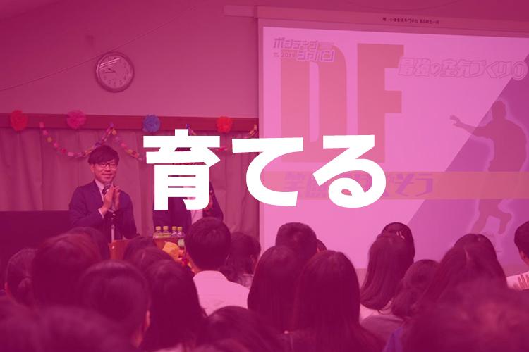 人財育成(研修講演・コンサルティング)